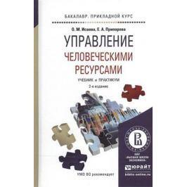 Исаева О., Припорова Е. Управление человеческими ресурсами. Учебник и практикум