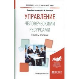 Лапшова О. (ред.) Управление человеческими ресурсами. Учебник и практикум