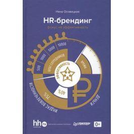 Осовицкая Н. HR-брендинг. Фокус на эффективность