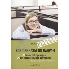Михайлов Ю. Все приказы по кадрам. 2-е издание, переработанное и дополненное