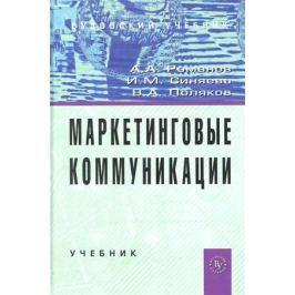 Романов А., Синяева И., Поляков В. Маркетинговые коммуникации Учеб.