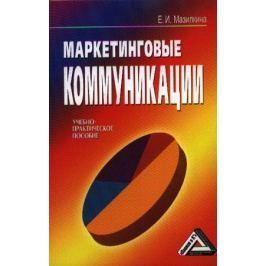 Мазилкина Е. Маркетинговые коммуникации: Учебно-практическое пособие. 2-е издание