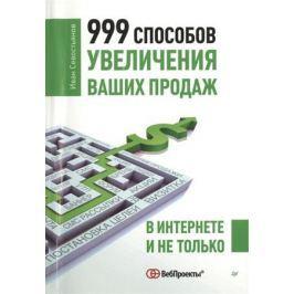 Севостьянов И. 999 способов увеличения ваших продаж: в Интернете и не только