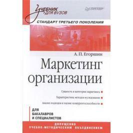 Егоршин А. Маркетинг организации для бакалавров и специалистов. Учебник