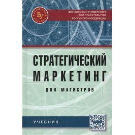 Жильцова О. (ред.) Стратегический маркетинг для магистров. Учебник