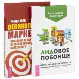 Смирнов А., Суздаль Ю., Холл Р. ЛИДовое побоище + Великолепный маркетинг (комплект из 2 книг)