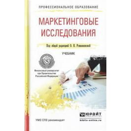 Романенкова О. (ред.) Маркетинговые исследования. Учебник