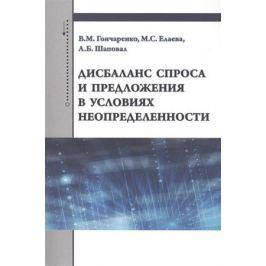 Гончаренко В., Елаева М., Шаповал А. Дисбаланс спроса и предложения в условиях неопределенности