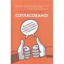 Батырев М., Манн И., Турусина А. Согласовано! Как повысить доходы компании, подружив продажи и маркетинг