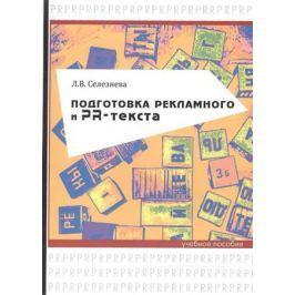 Селезнева Л. Подготовка рекламного и PR-текста. Учебное пособие