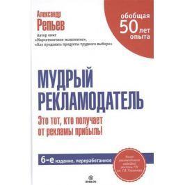 Репьев А. Мудрый рекламодатель. 6-е идание, переработанное