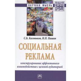 Калмыков С., Пашин Н. Социальная реклама. Конструирование эффективного взаимодействия в целевой аудиторией. Монография