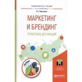 Кирьянова Л. Маркетинг и брендинг туристических дестинаций. Учебное пособие