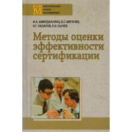 Амирджанянц Ф. Методы оценки эффективности сертификации