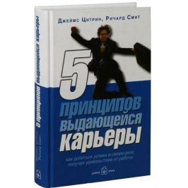 Цитрин Дж., Смит Р. 5 принципов выдающейся карьеры