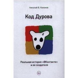Кононов Н. Код Дурова. Реальная история