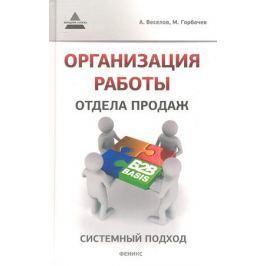 Веселов А., Горбачев М. Организация работы отдела продаж: системный подход