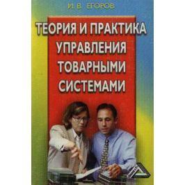 Егоров И. Теория и практика управления товарными системами