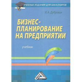 Дубровин И. Бизнес-планирование на предприятии. Учебник для бакалавров