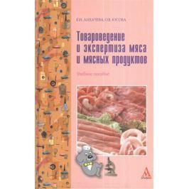 Лихачева Е., Юсова О. Товароведение и экспертиза мяса и мясных продуктов. Учебное пособие