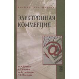 Брагин Л., Иванов Г., Никишин А. и др. Электронная коммерция: учебник