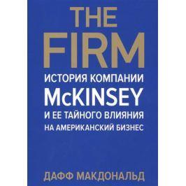 Макдональд Д. The Firm. История компании McKinsey и ее тайного влияния на американский бизнес
