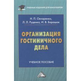 Овчаренко Н., Руденко Л., Барашок И. Организация гостиничного дела. Учебное пособие