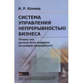 Конеев И. Система управления непрерывностью бизнеса. Почему она должна быть внедрена на каждом предприятии?