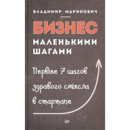 Маринович В. Бизнес маленькими шагами. Первые 7 шагов здравого смысла в стартапе