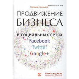 Ермолова Н. Продвижение бизнеса в социальных сетях Facebook, Twitter, Google+