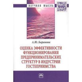 Баранова А. Оценка эффективности функционирования предпринимательских структур в индустрии гостеприимства