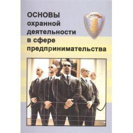 Никушин В. В., Тишков В. В. Основы охранной деятельности в сфере предпринимательства
