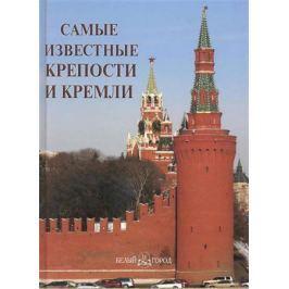 Пантилеева А. (сост). Самые известные крепости и кремли Илл. энц.