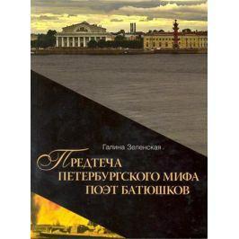 Зеленская Г. Предтеча Петербургского мифа поэт Батюшков кн.1