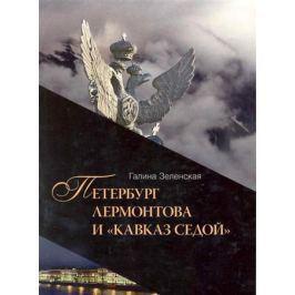 Зеленская Г. Петербург Лермонтова и Кавказ седой кн.3