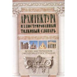 Герман Ю. Архитектура Илл. толковый словарь
