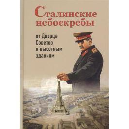 Васькин А. Сталинские небоскребы: от Дворца Советов к высотным зданиям