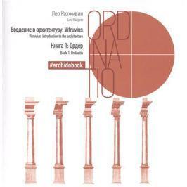 Разживин Л. Введение в архитектуру: Vitruvius. Книга 1. Ордер