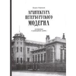 Кириков Б. Архитектура петербургского модерна. Особняки и доходные дома