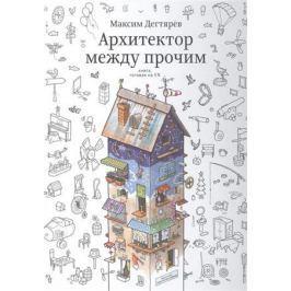 Дегтярев М. Архитектор между прочим. Книга, готовая на 5%