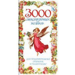 3 000 декорат. мотивов для поздравит. открыт. и