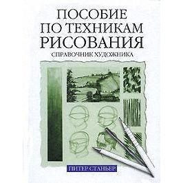 Станьер П. Пособие по техникам рисования Справочник художника