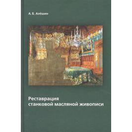 Алешин А. Реставрация станковой масляной живописи. Учебное пособие