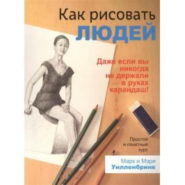 Уилленбринк М., Уилленбринк М. Как рисовать людей. Простой и понятный курс