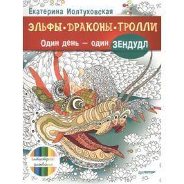 Иолтуховская Е. Эльфы, драконы, тролли. Один день - один зендудл