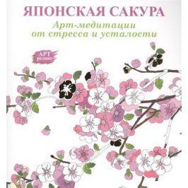 Яковлева Е. (ред.) Японская сакура: Арт-медитации от стресса и усталости