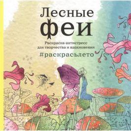 Полбенникова А. (ред.) Лесные феи. #Раскрасьлето