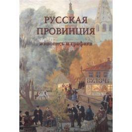 Пантилеева А. (сост.) Русская провинция. Живопись и графика
