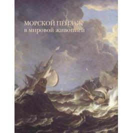 Голованова А. Морской пейзаж в мировой живописи