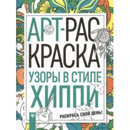 Яненко Н. (худ.) Арт-раскраска. Узоры в стиле хиппи